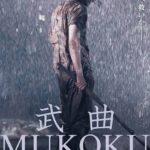 噂の映画『武曲 MUKOKU』とは